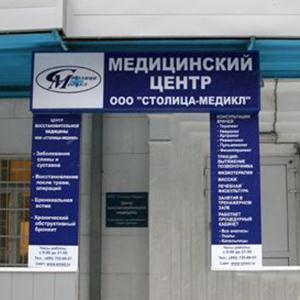Медицинские центры Кошек