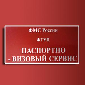 Паспортно-визовые службы Кошек