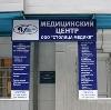 Медицинские центры в Кошках